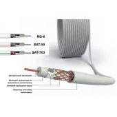 Коаксиальный кабель SAT 703 (100м) однопроволочный|700591R ЕКСР
