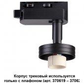 Трековый светильник Novotech Unit 370618