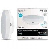 Лампа светодиодная Gauss 838 GX53 9Вт 3000K 83819