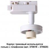 Трековый светильник Novotech Unit 370617