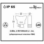 Зверь световой Novotech Conte 357341