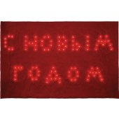 Световая фигура 24V 100 LED красный, 4.8W, 200mA, IP 20, шнур 5м х0,12мм, LT026; 26724