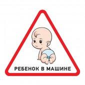 56-0018; Наклейка автомобильная треугольная «Ребенок в машине» 150х150х150 мм