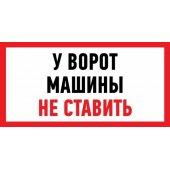 """56-0038; Наклейка информационный знак """"Машины не ставить"""" 150x300 мм"""