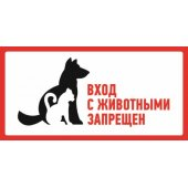 "56-0040; Наклейка запрещающий знак ""С животными вход запрещен"" 300x150 мм"