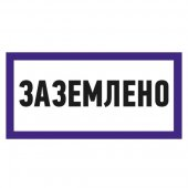 55-0017; Наклейка знак электробезопасности «Заземлено» 100х200 мм