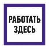 55-0018; Наклейка знак электробезопасности «Работать здесь» 150х150 мм