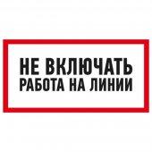 55-0013; Наклейка знак электробезопасности «Не включать! Работа на линии» 100х200 мм