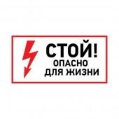 56-0002-1; Наклейка знак электробезопасности «Стой, опасно для жизни» 100х200 мм
