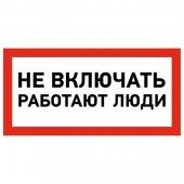 55-0011; Наклейка знак электробезопасности «Не включать! Работают люди» 100х200 мм