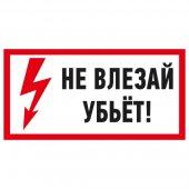 55-0014; Наклейка знак электробезопасности «Не влезай! Убьет!» 100х200 мм