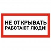 55-0012; Наклейка знак электробезопасности «Не открывать! Работают люди» 100х200 мм