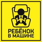 """56-0045; Наклейка автомобильная """"Ребенок в машине"""" 150x150 мм"""