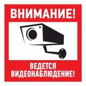 """56-0024; Наклейка информационный знак """"Внимание, ведётся видеонаблюдение"""" 200x200 мм"""