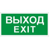 "2502000930; Пиктограмма ПЭУ 011 ""Выход/Exit"" 240х125 PC-M MIZAR SP (2шт)"