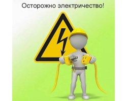 Schneider Electric: 6 опасностей электричества
