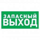56-0021-2; Табличка ПВХ эвакуационный знак «Указатель запасного выхода» 150х300 мм
