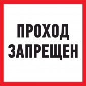 56-0037-2; Табличка ПВХ информационный знак «Проход запрещен» 200х200 мм