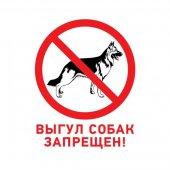 56-0039-2; Табличка ПВХ запрещающий знак «Выгул собак запрещен» 200х200 мм