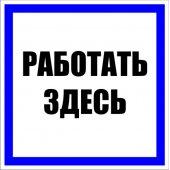"pn-2-01; Знак пластик ""Работать здесь"" S15 (250х250мм.) PROxima"