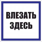 "pn-2-02; Знак пластик ""Влезать здесь"" S14 (250х250мм.) PROxima"