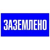 "pn-2-03; Знак пластик ""Заземлено"" S05 (100х200мм.) PROxima"