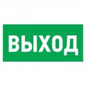 56-0022-2; Табличка ПВХ эвакуационный знак «Указатель выхода» 100х300 мм