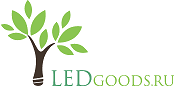 Ледгудс - магазин освещения для дома, офиса и улицы